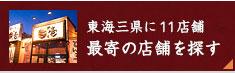 東海三県に15店舗最寄の店舗を探す